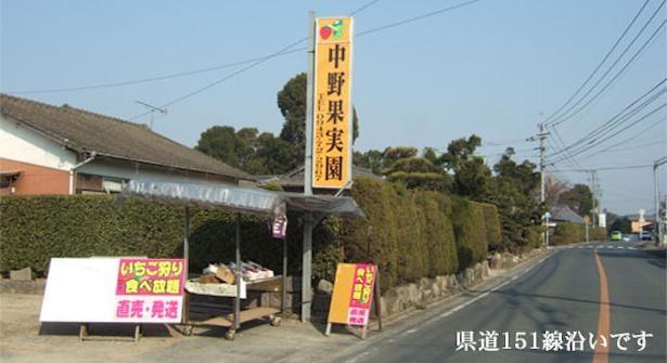 中野果実園