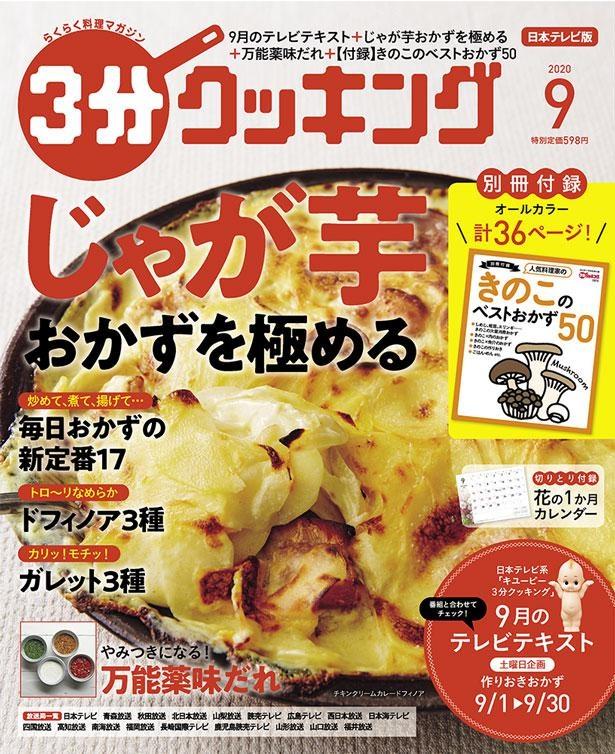 『3分クッキング』9月号