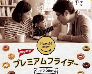 ミスドのプレミアムフライデーは129円以下のドーナツの中から5個を選んで500円!