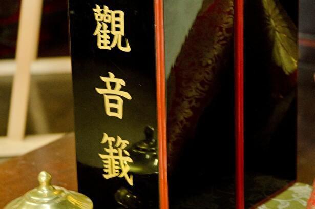 お経のあと僧侶がこの観音箋からおみくじの番号を引く