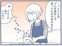 エコ先進国ドイツ生まれのフロッシュ食器用洗剤を、人気ブロガー月野まるさんが【試してみた】