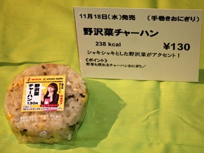 手巻おにぎりの「野沢菜チャーハン」(130円)はカロリーも抑えられてGOOD