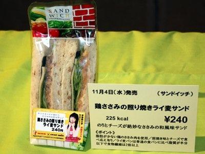 サンドイッチも発売されます