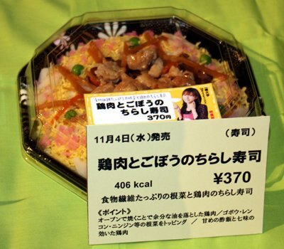 ちらし寿司も発売予定