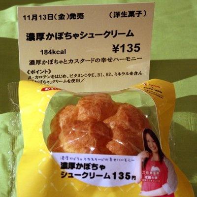 11/13(金)発売の「濃厚かぼちゃシュークリーム」(135円)は、自分が食べたいから作っちゃったのだとか