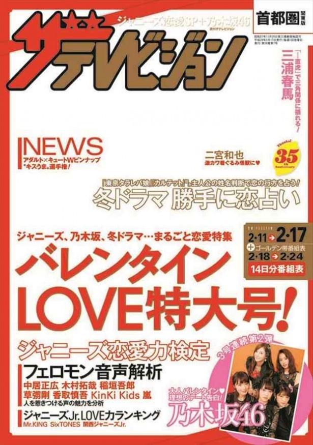 現在発売中の週刊ザテレビジョン7号に掲載