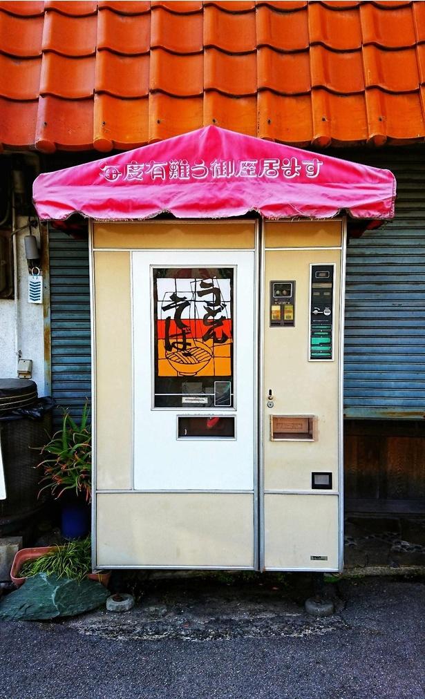 近鉄「高鷲駅」より徒歩12分の住宅地にある「うどん自販機」