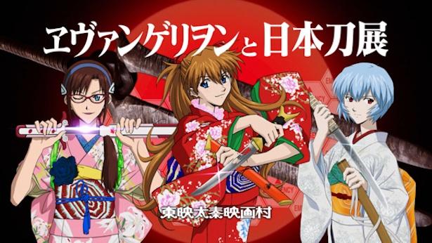 10月より開催の「ヱヴァンゲリヲンと日本刀展」