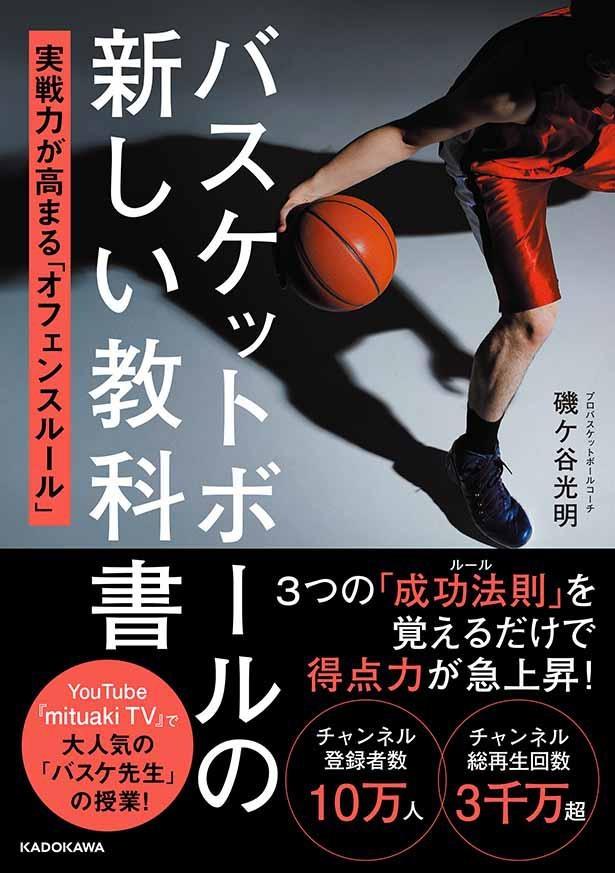 バスケットボールの新しい教科書