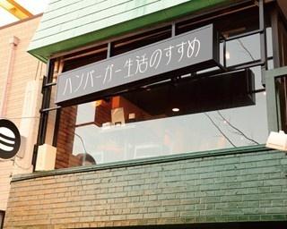 【NEW OPEN実食レポ】ブームのグルメバーガー、話題の立ち食い寿司店に行ってみた!