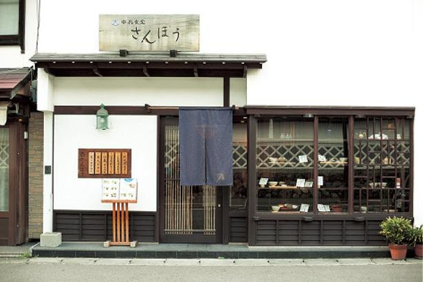 僧侶御用達の精進料理を提供してくれる店。参拝時にはぜひ立ち寄りたい/中央食堂さんぼう