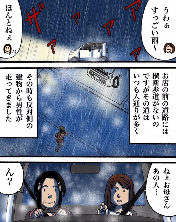 雨の日の出来事2