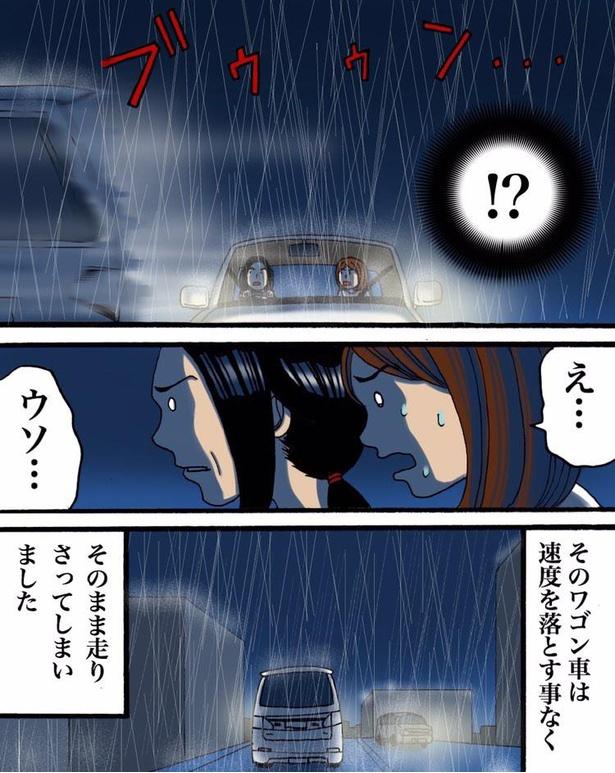 雨の日の出来事5