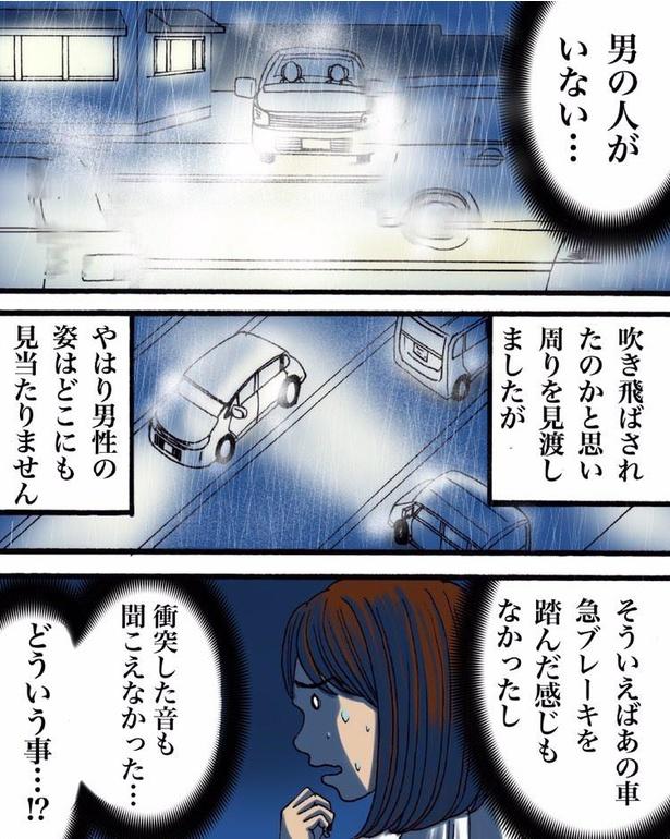 雨の日の出来事7