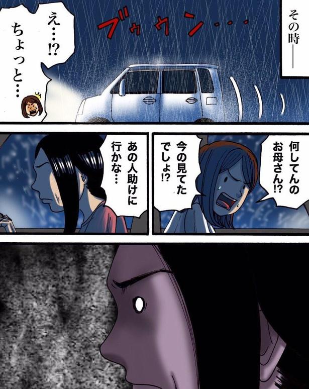 雨の日の出来事8
