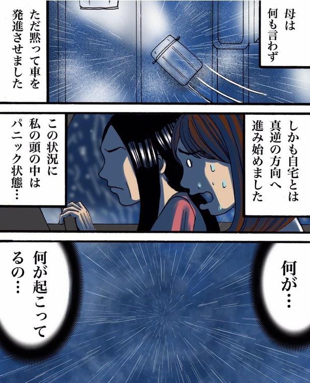 雨の日の出来事9