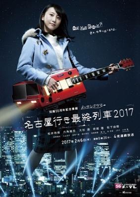 開局55周年記念番組 メ~テレドラマ「名古屋行き最終列車2017」のポスター