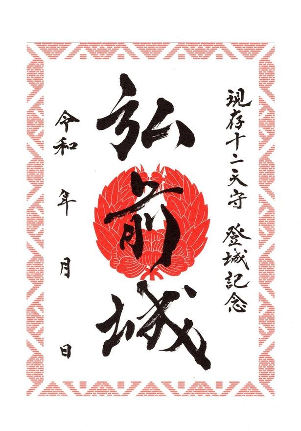 昨今の御朱印ブームもあって人気の「弘前城登城記念符」(税込300円)