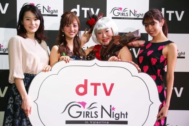 dTVが、女性会員や読者モデル、ファッション関係者300人を招待したパーティー「dTV GIRLS Night in Valentine」を開催