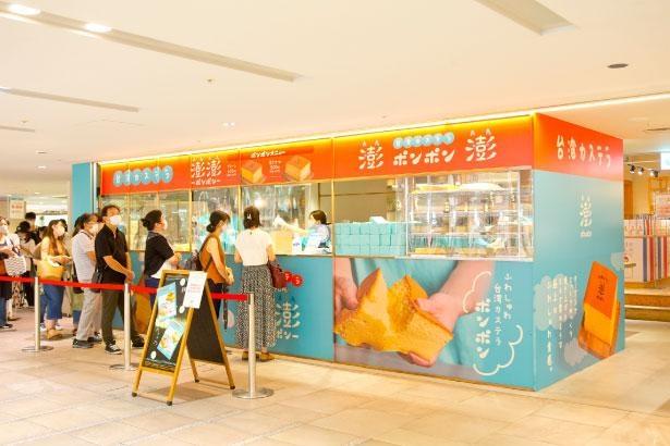 18:00には完売することも。冷やして食べるのもおすすめ/台湾カステラ専門店 澎澎 なんばCITY店