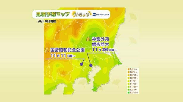2020年 関東地方の紅葉(イチョウ)見頃予想マップ(9月16日現在)