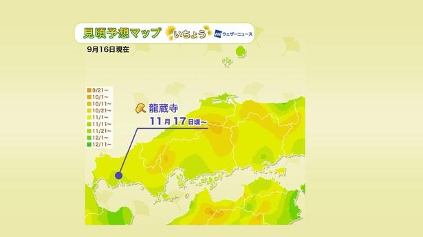 2020年 中国地方の紅葉(イチョウ)見頃予想マップ(9月16日現在)