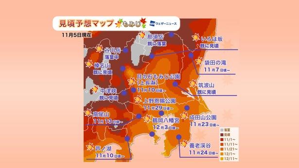 2020年 関東地方の紅葉(モミジ)見頃予想マップ(11月5日現在)