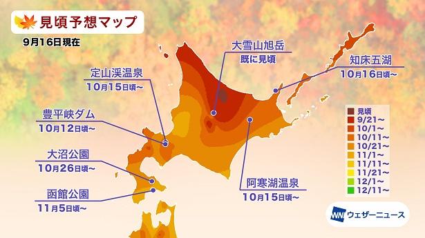2021年 北海道の紅葉(モミジ)見頃予想マップ(9月16日現在)
