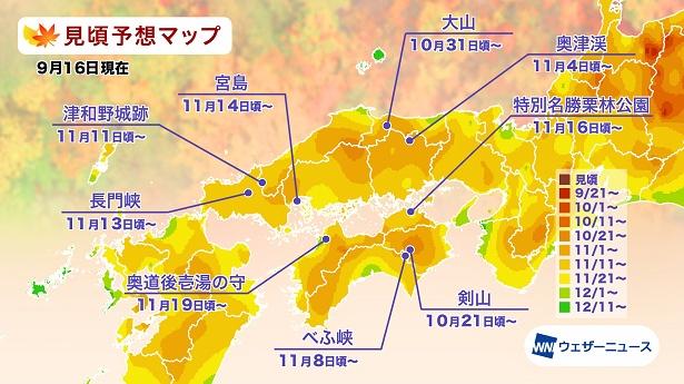 2021年 中国・四国の紅葉(モミジ)見頃予想マップ(9月16日現在)