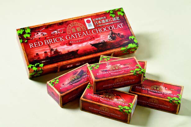 5種類の自衛艦が印刷された舞鶴赤れんがガトーショコラ(1296円・税込)/舞鶴赤れんがパーク