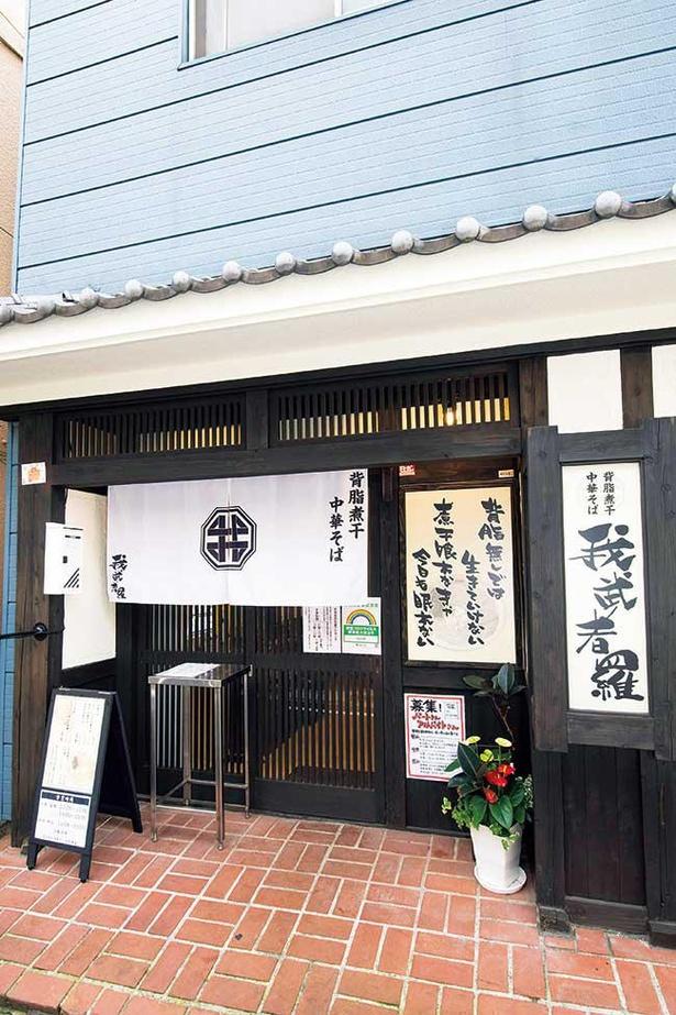 初台駅北口から真っすぐに歩いた住宅街にある。店は純和風な雰囲気だ