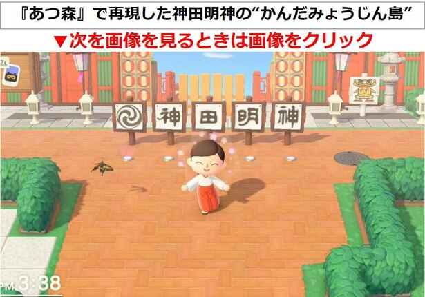 【画像】「あつ森」で再現した神田明神・納涼祭りほか、「ゆめみの夢番地」も公開中
