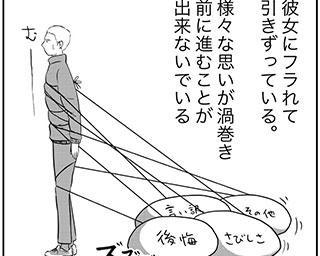 【漫画】フラれて未練タラタラなときの「究極のやる気の出し方」/人は他人 異なる思考を楽しむ工夫(2)