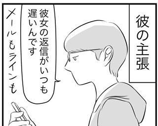【漫画】恋人への「今何してる?」LINE、する派?しない派?/人は他人 異なる思考を楽しむ工夫(3)