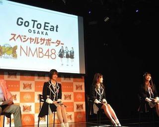 NMB48が大阪の観光サポーターに就任!お得なGo To Eat 大阪キャンペーンも