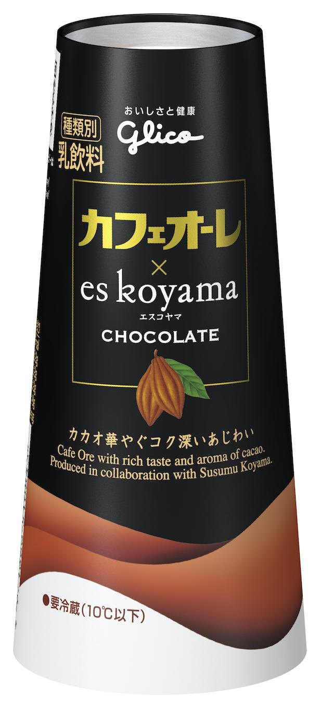 「カフェオーレ×es koyama」が9月28日(月)より発売