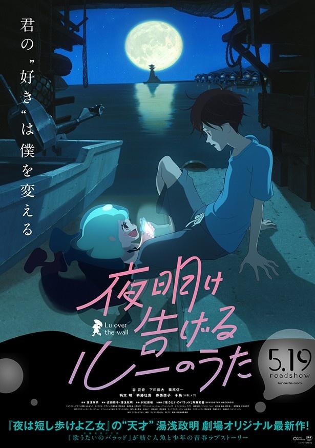 劇場アニメ「夜明け告げるルーのうた」ポスタービジュアルがVDに解禁!