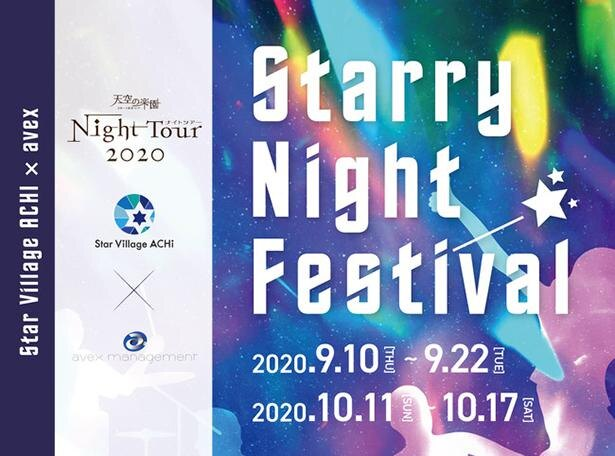 「Star Village ACHI × avex Starry Night Festival」が長野県阿智村で開催