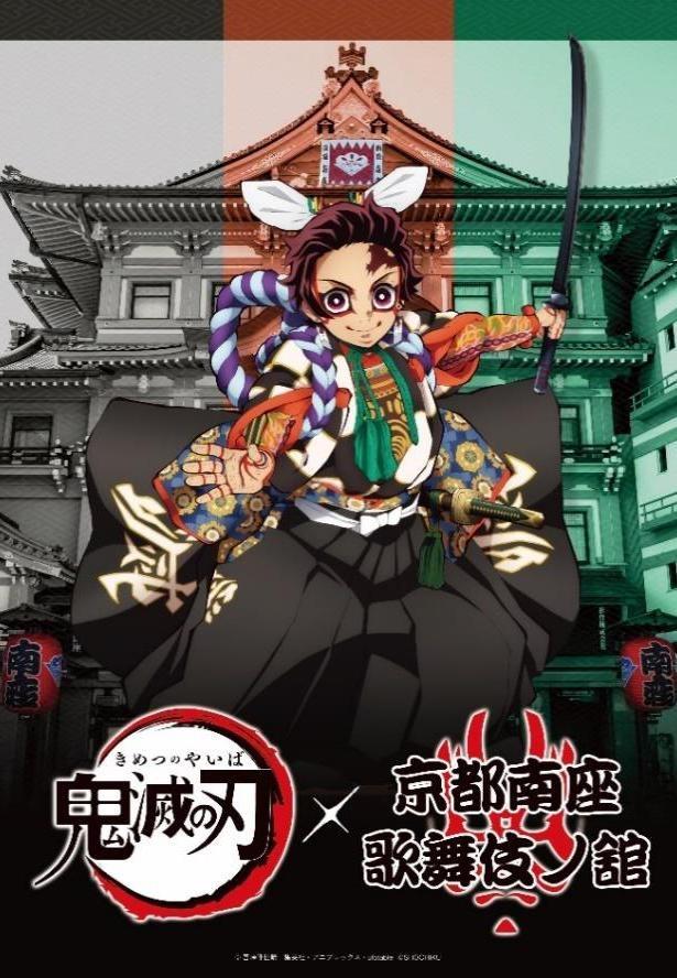 大人気の「鬼滅の刃」が歌舞伎とコラボ!ここでしか見られない描き下ろしイラストも登場する