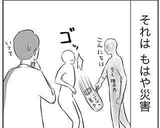 【漫画】「理不尽な人」=もはや「災害」。避難と対策で完全ガード/人は他人 異なる思考を楽しむ工夫(5)