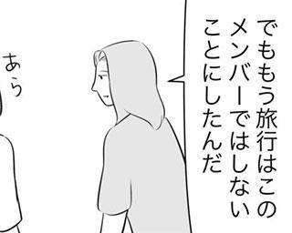 【漫画】SNSの笑顔の写真のウラ側 「このメンツでは二度と旅行しない」!?/人は他人 異なる思考を楽しむ工夫(6)
