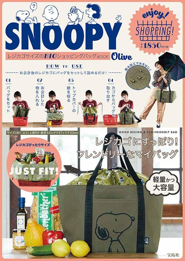 【写真】「SNOOPY レジカゴサイズのBIGショッピングバッグBOOK Olive」(税込2035円)