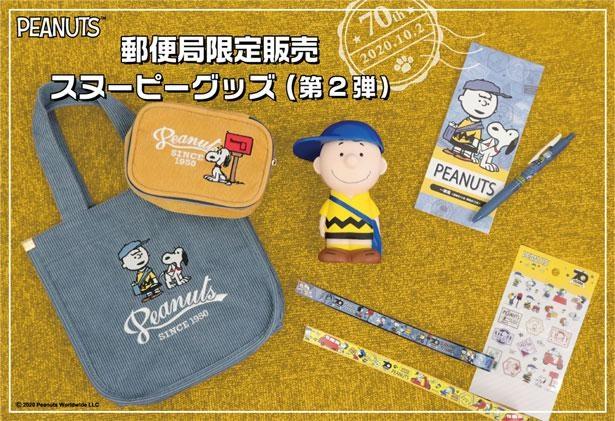 大人気の郵便局×スヌーピーグッズは今回第2弾!