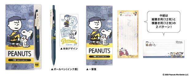「ボールペンと一筆箋」(税込770円)