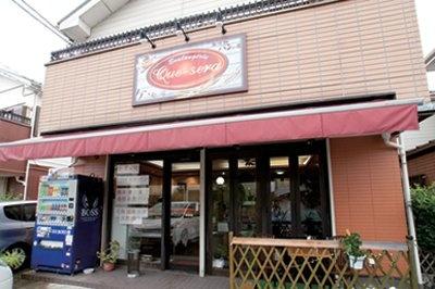 「ブーランジェリー ケ・サラ」は、横浜市青葉区大場町356-1