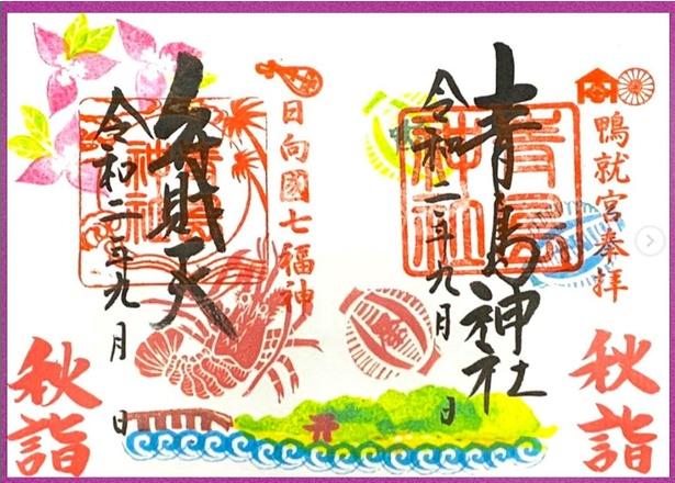 写真は秋限定の御朱印。消しゴムハンコで作られた、秋の青島を象徴する伊勢海老や宮崎の花ブーゲンビリアが見事
