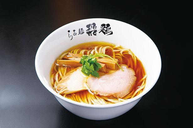 【写真】愛知総合1位に輝いた「らぁ麺 飛鶏」の「鶏そば」(税込680円)は、鶏と醤油の香ばしい風味と奥深い味わいが楽しめる / らぁ麺 飛鶏