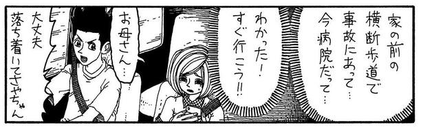 「浮遊霊と彼氏」4/12