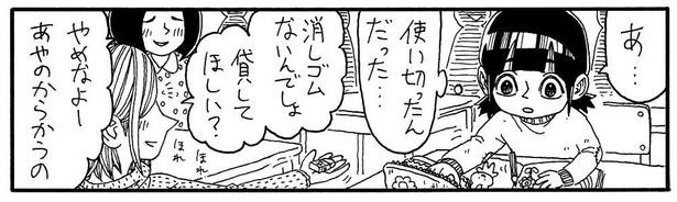 「たいせい」2/13