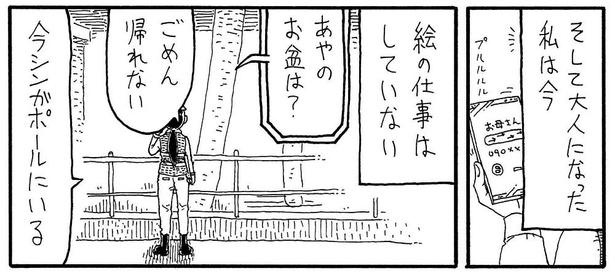 「たいせい」11/13